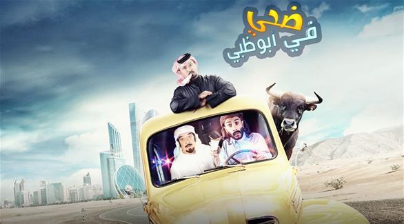 فيلم ضحي في ابوظبي كامل