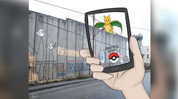 """""""بوكيمون غو"""" تصطدم بواقع الاحتلال في الأراضي الفلسطينية"""
