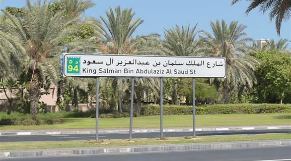 اخبار الامارات العاجلة 0201609210336877 تعرف على شارع الملك سلمان بن عبدالعزيز في دبي اخبار الامارات  الامارات