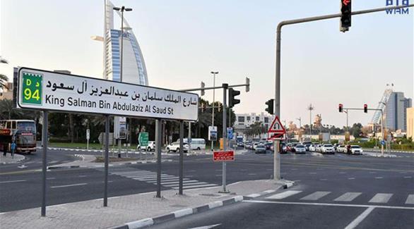 اخبار الامارات العاجلة 020160922105237 إشادة سعودية بإطلاق اسم الملك سلمان على شارع رئيسي في دبي اخبار الامارات  الامارات اخبار الدار