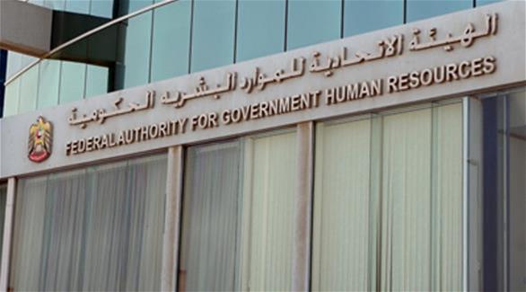 اخبار الامارات العاجلة 0201610091225865 الموارد البشرية الإماراتية تفعل أنظمة بياناتي في عدة جهات اخبار الامارات  الامارات