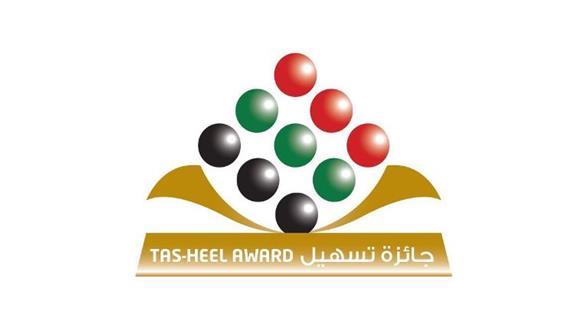 اخبار الامارات العاجلة 0201610110225901 الموارد البشرية الإماراتية تطلق جائزة تسهيل اخبار الامارات  اخبار الدار