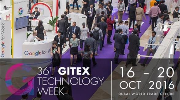 جيتكس 2016 ينطلق اليوم في دبي