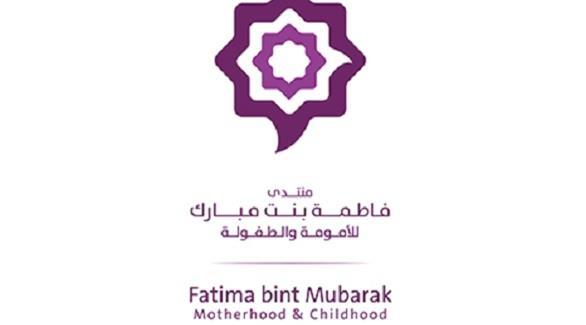 منتدى فاطمة بنت مبارك للأمومة والطفولة يركز على التعليم في مرحلة الطفولة المبكرة