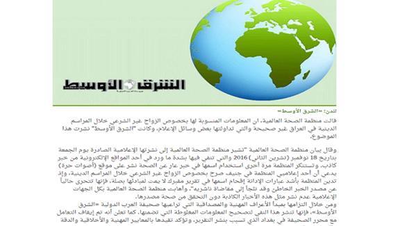 """""""الشرق الأوسط"""" تنفصل عن مراسلها في بغداد بعد تسببه بأزمة مع العراق والصحة العالمية"""