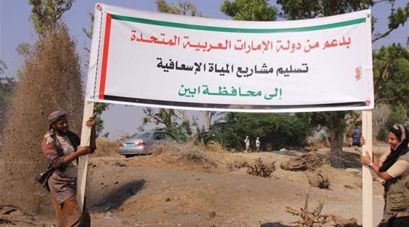 الهلال الأحمر الإماراتي يفتتح مشروع مياه في أبين