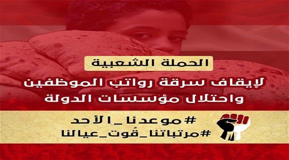 صنعاء: تظاهرات مرتقبة اليوم احتجاجاً على تأخر الرواتب