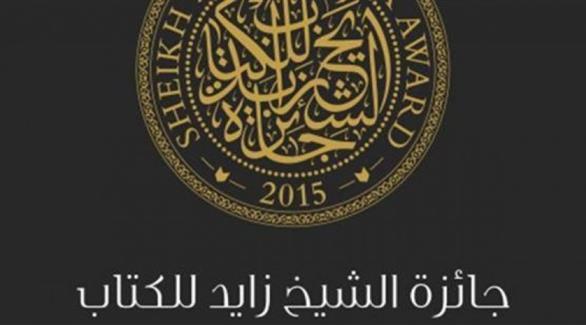 """جائزة الشيخ زايد للكتاب تعلن القائمة الطويلة لفرع """"الترجمة"""""""