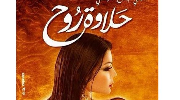 مشاهدة فيلم  حلاوة روح كامل مشاهدة مباشرة 20131011023493