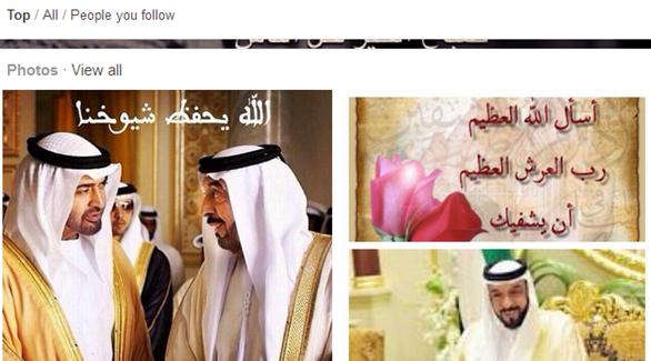 سكان الإمارات يتمنون الشفاء العاجل