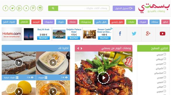 موقع عربي لتعليم الطبخ بالفيديو