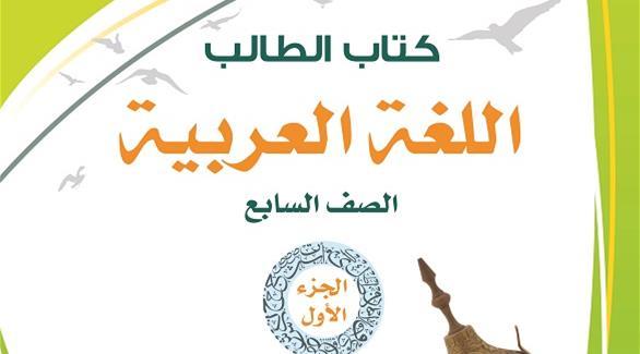 كتاب العربية للصف السابع يوجه نحو توظيف المصادر