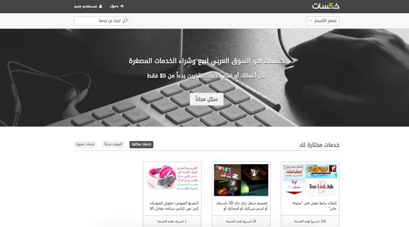 كيفية العمل على الإنترنت وتحقيق دخل مادّي في الوطن العربي
