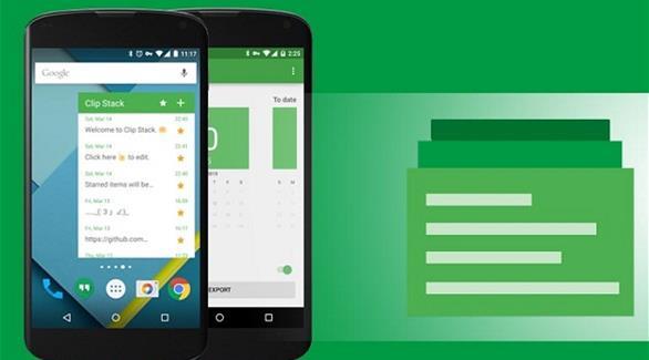 """تطبيق """"Clip Stack"""" حافظة مفيدة بأجهزة غوغل أندرويد"""