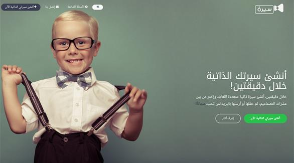 في دقيقتين خدمة لإنشاء السيرة الذاتية باللغة العربية بسهولة