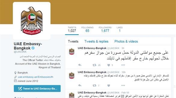 سفارة الإمارات في تايلند تطلب من المواطنين حمل صورة جواز السفر