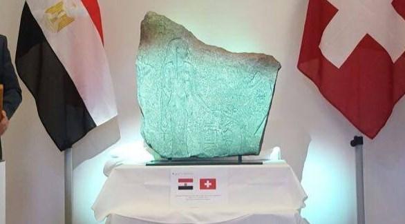 مصر تسترد لوحة أثرية من سويسرا سرقت عام 1990