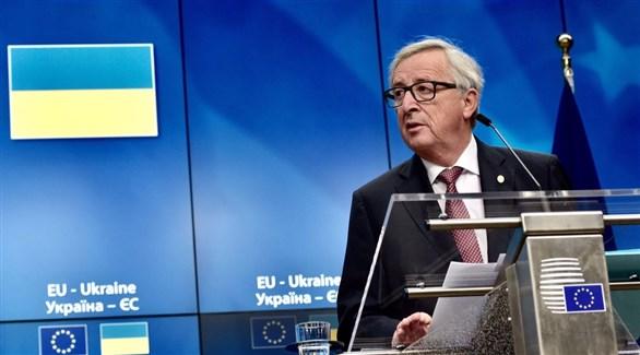 """يونكر يدعو تركيا إلى """"احترام"""" اتفاق اللاجئين مع الاتحاد الأوروبي"""
