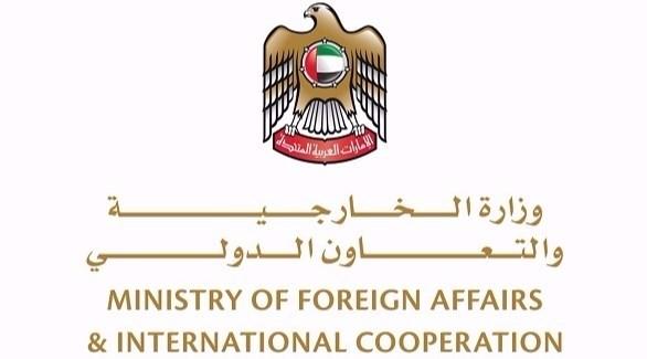 وزارة الخارجية والتعاون الإماراتية (أرشيف)