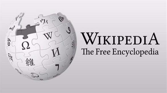 تركيا: منع الوصول إلى موقع موسوعة ويكيبيديا 2017429128105690X.jp