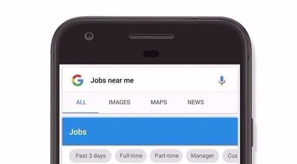 غوغل تبدأ دعم البحث عن الوظائف عبر محركها