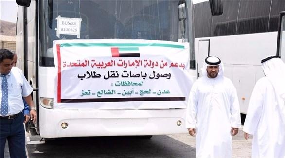 وصول الدفعة الأولى من باصات النقل المقدمة من دولة الإمارات لدعم قطاع التعليم في اليمن (وام)