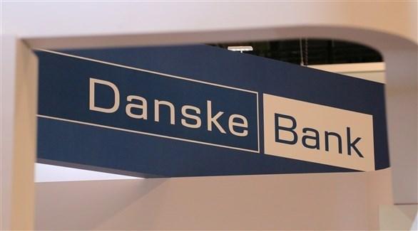 مصرف دانسك (أرشيف / رويترز)