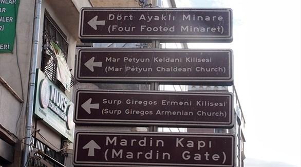 تغيير أسماء أحياء كردية في تركيا (زمان)