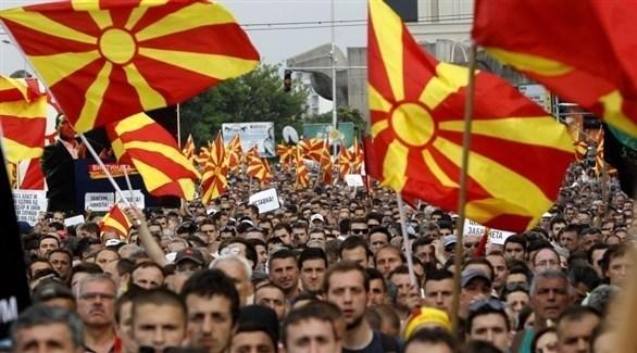 آلاف المقدونيين في تظاهرة لرفض تغيير اسم بلادهم (أرشيف)