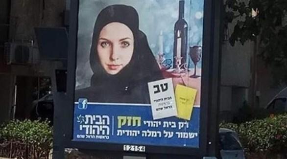 ملصق لحزب البيت اليهودي في أحد شوارع تل أبيب (تويتر)