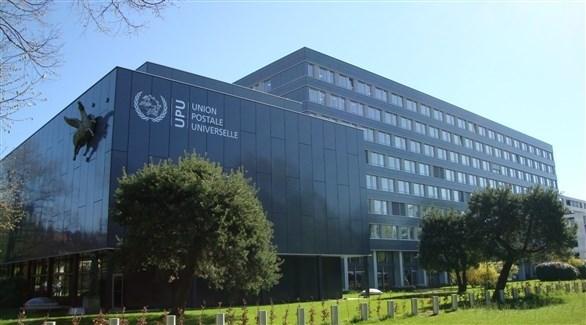 اتحاد البريد العالمي (أرشيف)