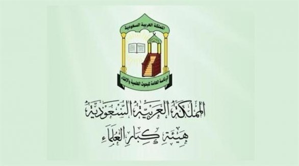 الأمانة العامة لهيئة كبار العلماء في السعودية (أرشيف)