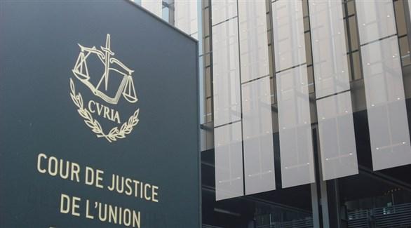 مدخل مبنى محكمة العدل الأوروبية (أرشيف)