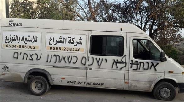 شعارات عنصرية على مركبات فلسطينيين في مردا بسلفيت شمال الضفة (24)