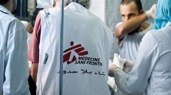 منظمة أطباء بلا حدود (أرشيف)