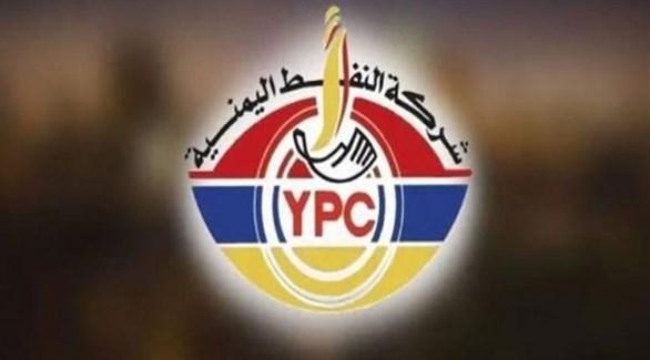 شركة النفط اليمنية في صنعاء (أرشيف)