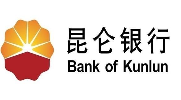 بنك كونلون الصيني (أرشيف)