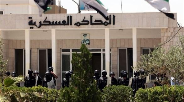 مجمع المحاكم العسكرية الأردنية (أرشيف)