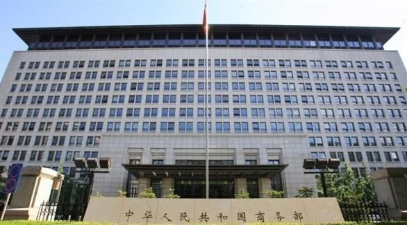 وزارة التجارة الصينية (أرشيف)