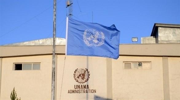 بعثة الأمم المتحدة للمساعدة في أفغانستان