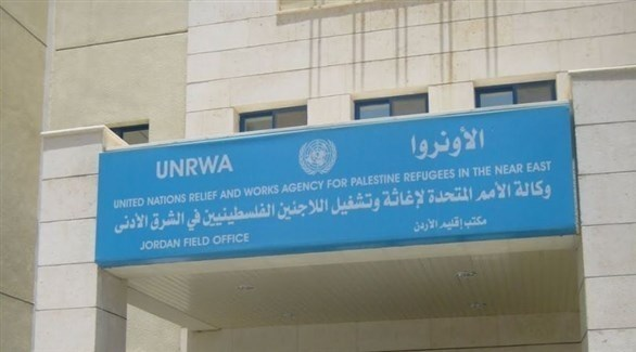 مقر الاونروا في الأردن (أرشيف)