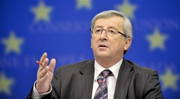 رئيس المفوضية الأوروبية جان كلود يونكر (أرشيف)