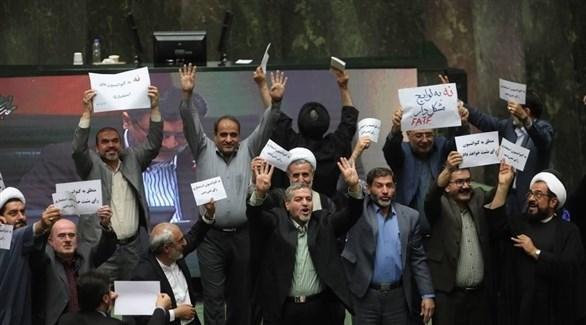 أعضاء البرلمان الإيراني (أرشيف)