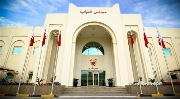 مجلس النواب البحريني (أرشيف)