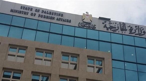 الخارجية الفلسطينية (أرشيف)