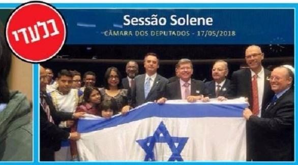 صورة نشرتها الصحيفة الإسرائيلية للرئيس البرازيلي جايير بولسونارو (المصدر)