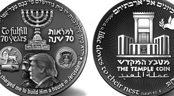 قطعة نقدية إسرائيلية تذكارية تحمل صور ترامب والملك قورش وبلفور (أرشيف)