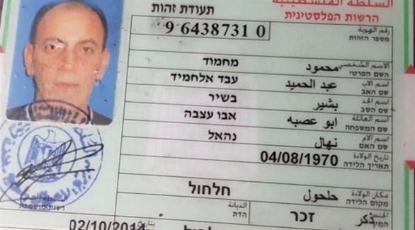 صورة هوية القتيل الفلسطيني محمود عبد الحميد (المصدر)