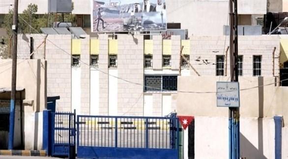 مقر مركز إصلاح وتأهيل الأحداث في منطقة الرصيفة في عمان (أرشيف)