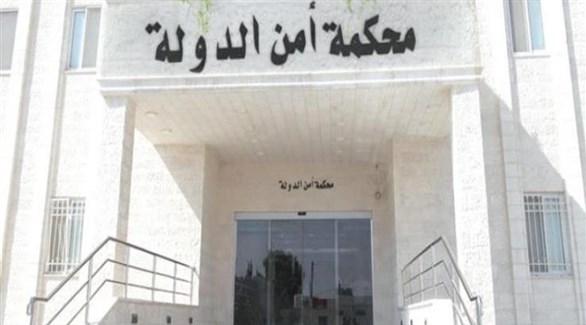 مبنى محكمة الدولة في الأردن (أرشيف)